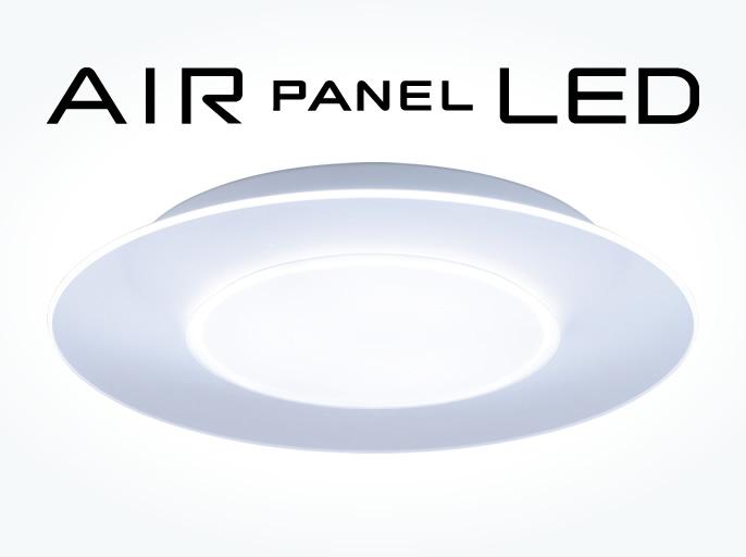 パネルシリーズ AIR PANEL LED 2020年モデル 丸型タイプ