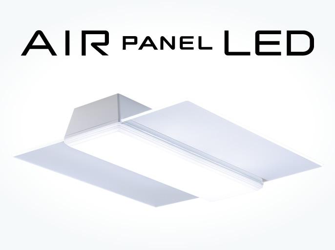 パネルシリーズ AIR PANEL LED 2020年モデル 角型タイプ