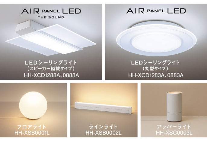 AIR PANEL LED THE SOUND LEDシーリングライト(スピーカー搭載タイプ)HH-XCD1288A、0888A/AIR PANEL LED LEDシーリングライト(丸型タイプ)HH-XCD1283A、0883A/フロアライトHH-XSB0001L/ラインライトHH-XSB0002L/アッパーライトHH-XSC0003L
