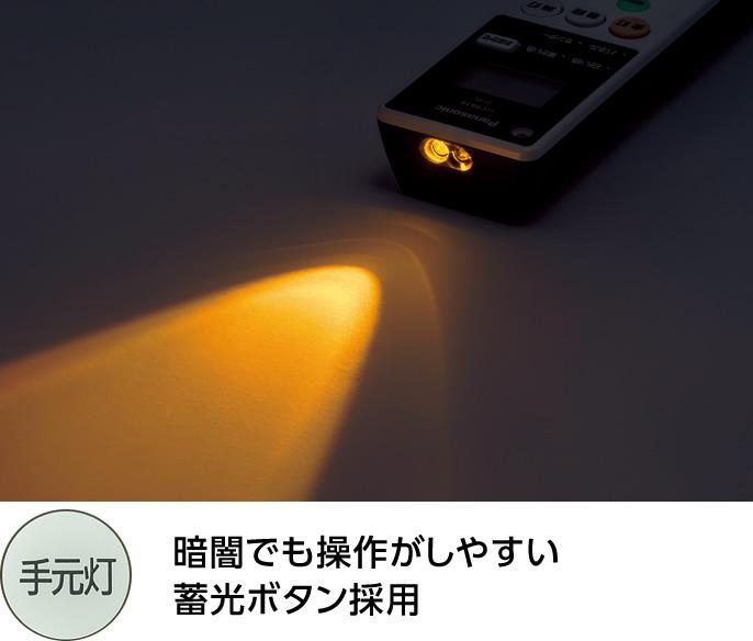 手元灯(暗闇でも操作がしやすい蓄光ボタン採用)