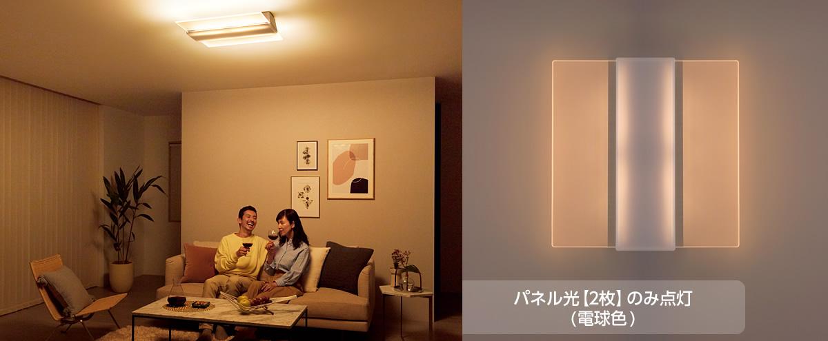 パネル光【2枚】のみ点灯(電球色)