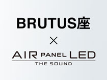 BRUTUS座×AIR PANEL LED THE SOUND