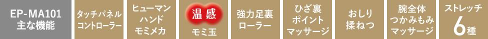 EP-MA101 Chức năng chính Bộ điều khiển bảng điều khiển cảm ứng Bàn tay con người Linh sam Cơ khí ấm Linh sam Chân mạnh mẽ Con lăn đầu gối Đầu gối Điểm duy nhất Xoa bóp Mông Cánh tay Nắm lấy Linh sam Kéo dài 6 kiểu