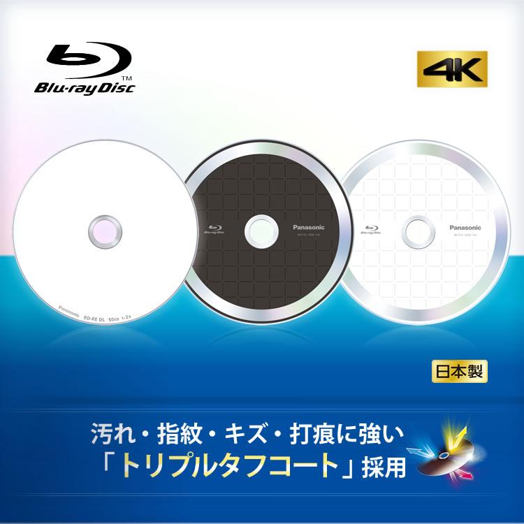 ブルーレイディスク/DVDディスク | Panasonic