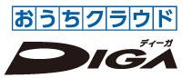 ロゴ:おうちクラウド DIGA