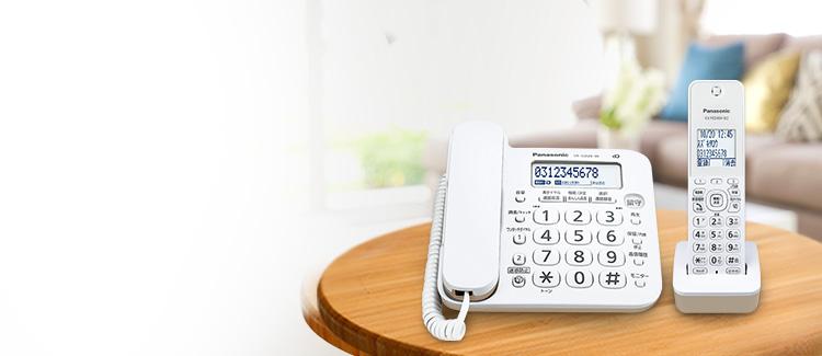 迷惑電話防止対策 | VE-GD25 | 電話機 | Panasonic