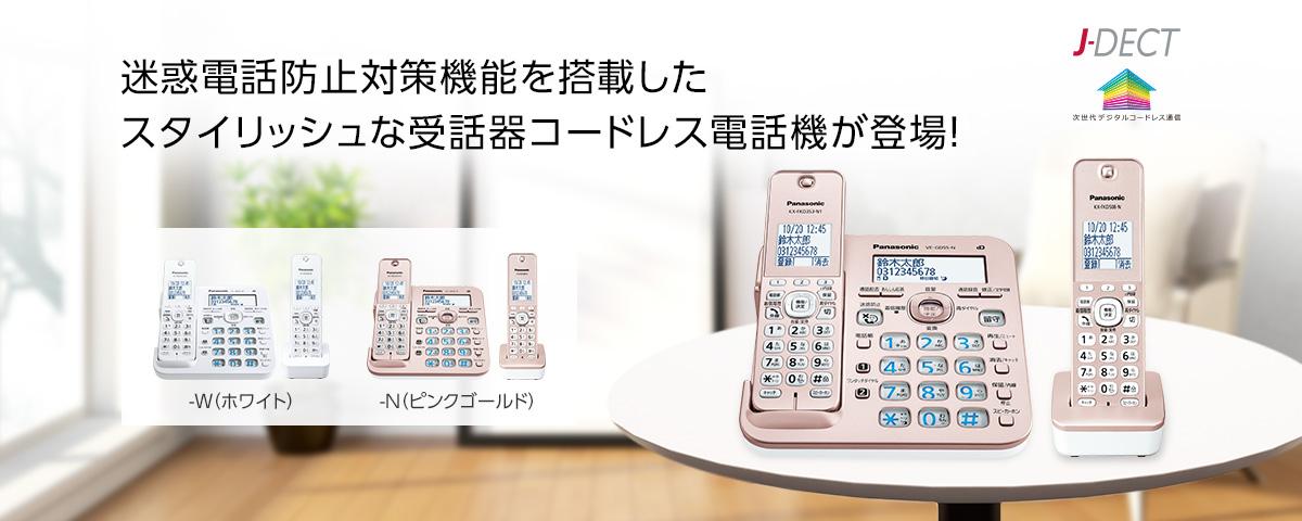 迷惑電話防止対策機能を搭載したスタイリッシュな受話器コードレス電話機が登å´ï¼ VE-GD55DL/DW