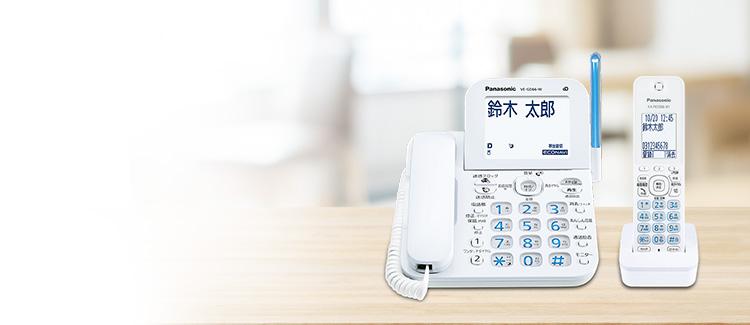 迷惑電話防止対策 | VE-GD66 | 電話機 | Panasonic