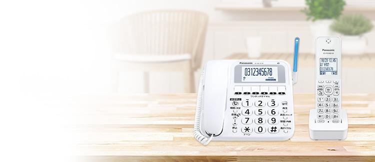 迷惑電話防止対策 | VE-GE10 | 電話機 | Panasonic