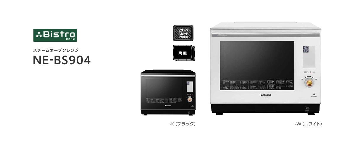 Bistro スチームオーブンレンジ NE-BS904