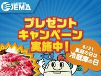 「大容量冷蔵庫は良いこといっぱい」一般社団法人 日本電機工業会のサイトです。クリックすると該当コンテンツにリンクします。
