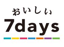 おいしい7daysのロゴマークです。クリックすると該当コンテンツにリンクします。