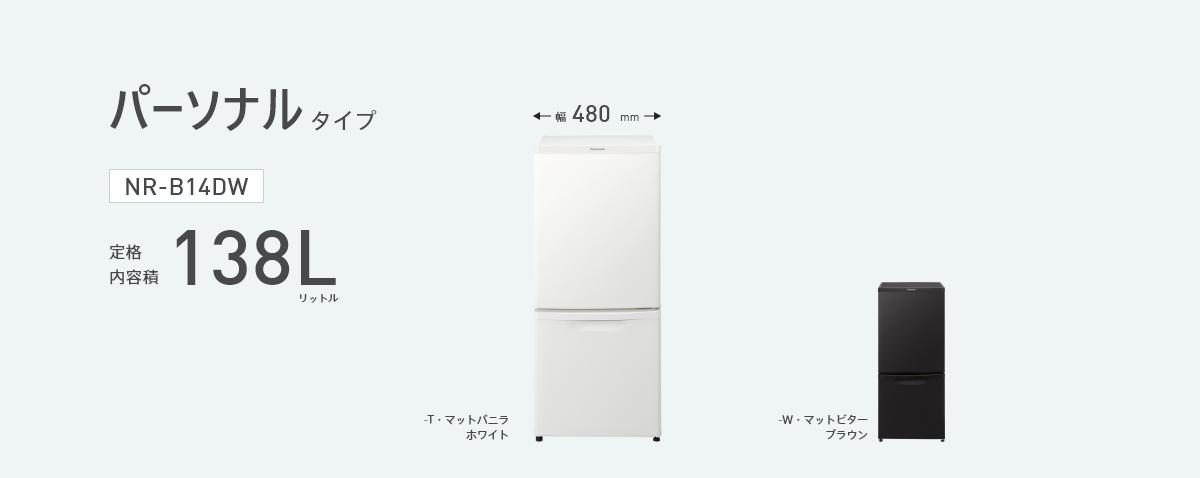 NR-B14DWの商品画像です。定格内容積138L、幅480mm、カラーラインナップ2色(マットビターブラウン、マットバニラホワイト)