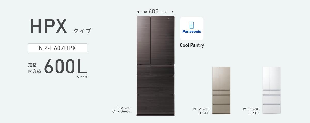 NR-F607HPXの商品画像です。定格内容量600L、幅685mm、カラーラインナップ3色(アルベロダークブラウン、アルベロゴールド、アルベロホワイト)