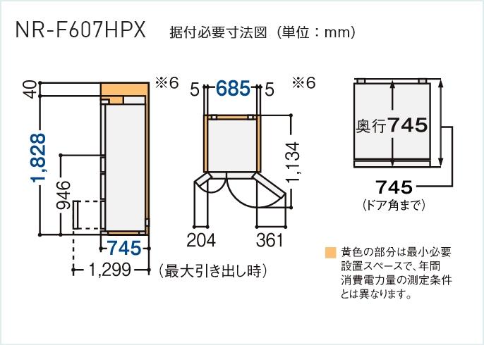NR-F607HPX据付必要寸法図。高さ1828mm、最小必要設置高さ1868mm、下3段まで946mm、奥行745mm、最大引出し時1299mm、幅685mm、最小必要設置幅695mm、左ドア204mm、右ドア361mm、ドア開口時奥行1134mm