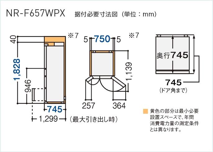 NR-F657WPX据付必要寸法図。高さ1828mm、最小必要設置高さ1868mm、下3段まで946mm、奥行745mm、最大引出し時1299mm、幅750mm、最小必要設置幅760mm、左ドア257mm、右ドア364mm、ドア開口時奥行1139mm