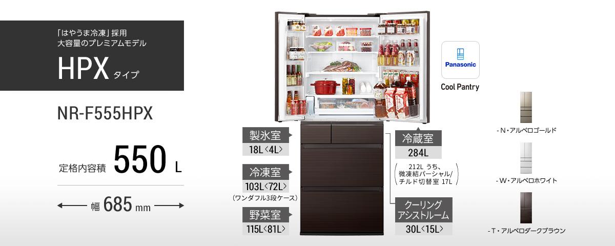「はやうま冷凍」採用 大容量のプレミアムモデル HPXタイプ NR-F555HPX