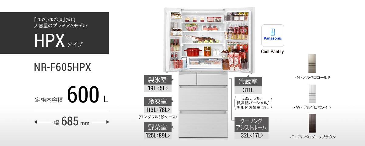 「はやうま冷凍」採用 大容量のプレミアムモデル HPXタイプ NR-F605HPX