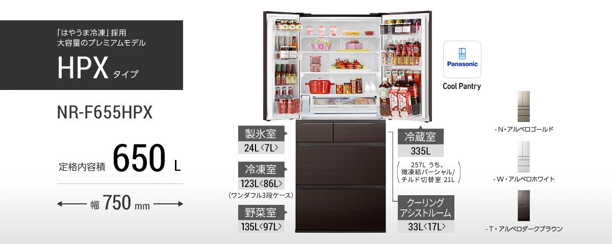 「はやうま冷凍」採用 大容量のプレミアムモデル HPXタイプ NR-F655HPX