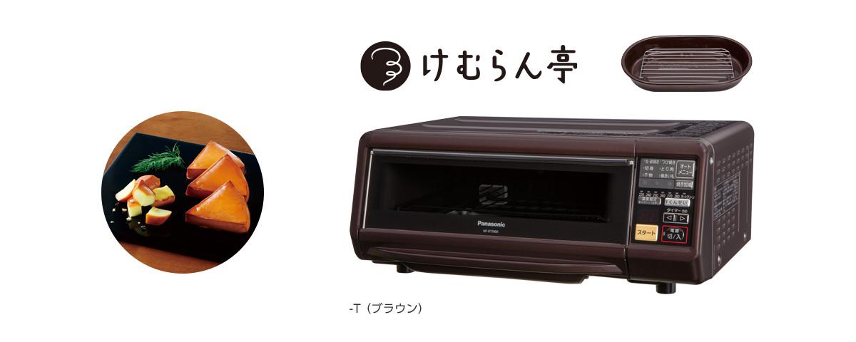スモーク&ロースター けむらん亭 NF-RT1000