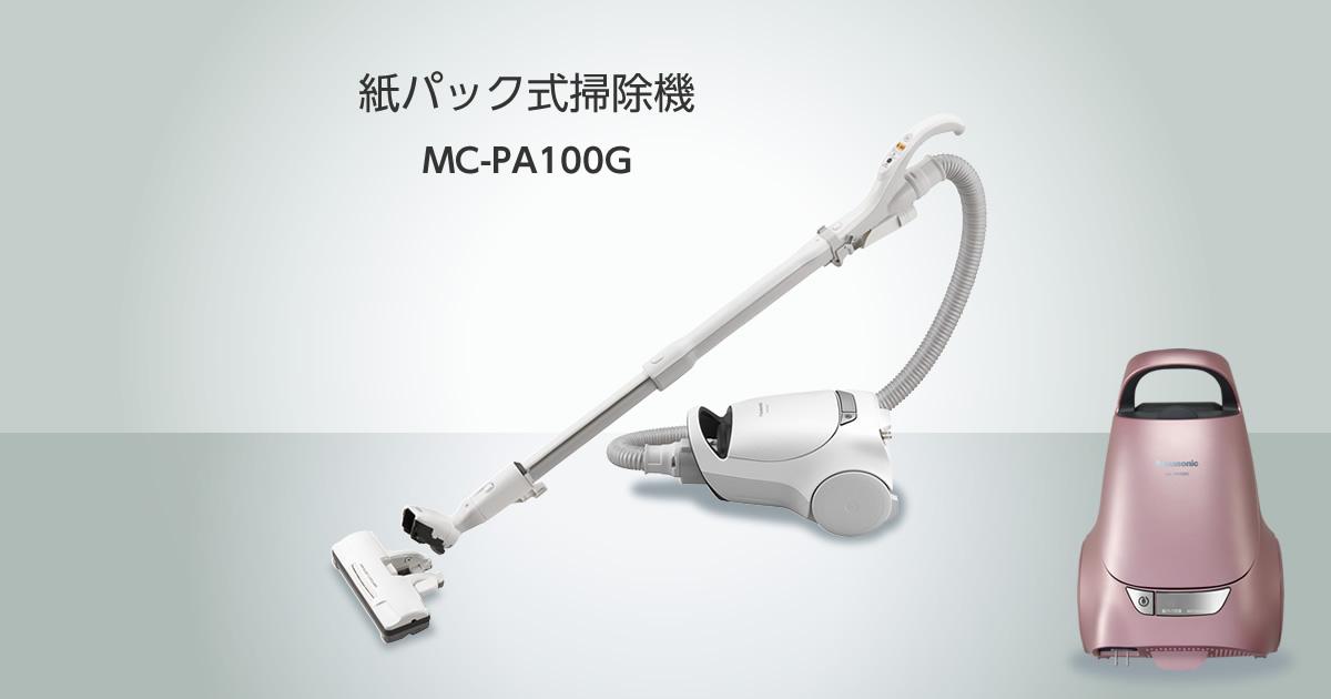 MC-PA100G-W パナソニック (ホワイト) 紙パック式掃除機