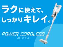 パワーコードレススティック掃除機動画ページへの誘導バナーです
