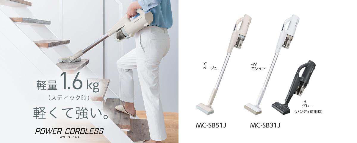 コードレススティック掃除機「パワ ーコードレス」MC-SB51J/MC-SB31J