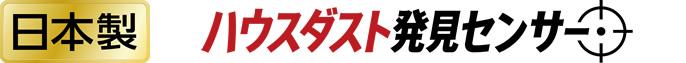 日本製,ハウスダスト発見センサー