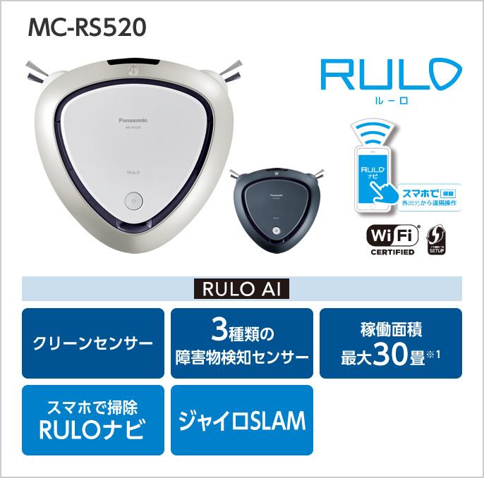 写真:MC-RS520