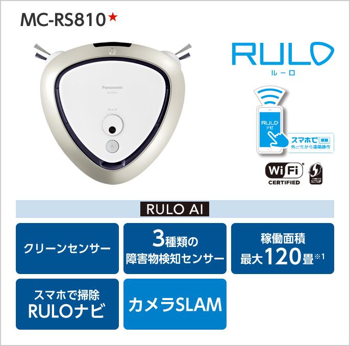MC-RS810