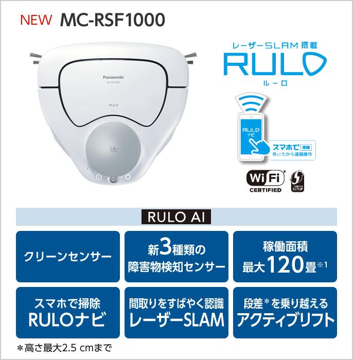 MC-RSF1000