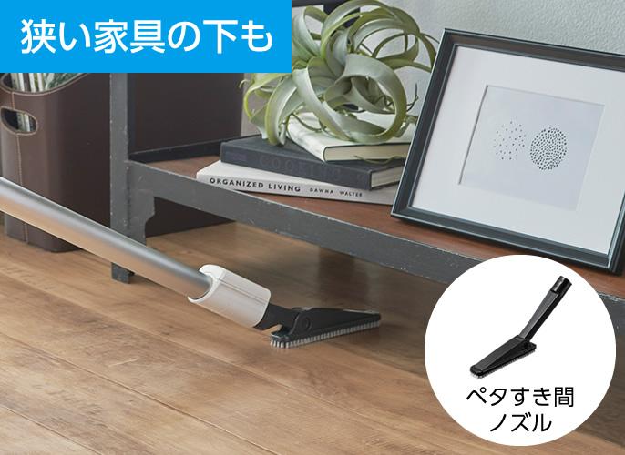 狭い家具の下も,ペタすき間ノズルのイメージ図です