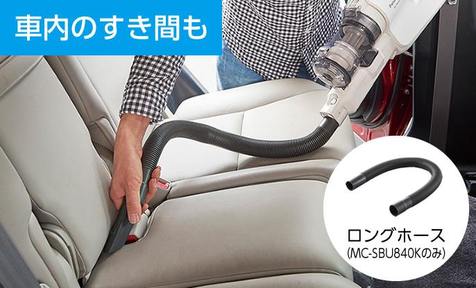 車内のすき間も,ロングホース(MC-VKS8200のみ)使用時のイメージ図です