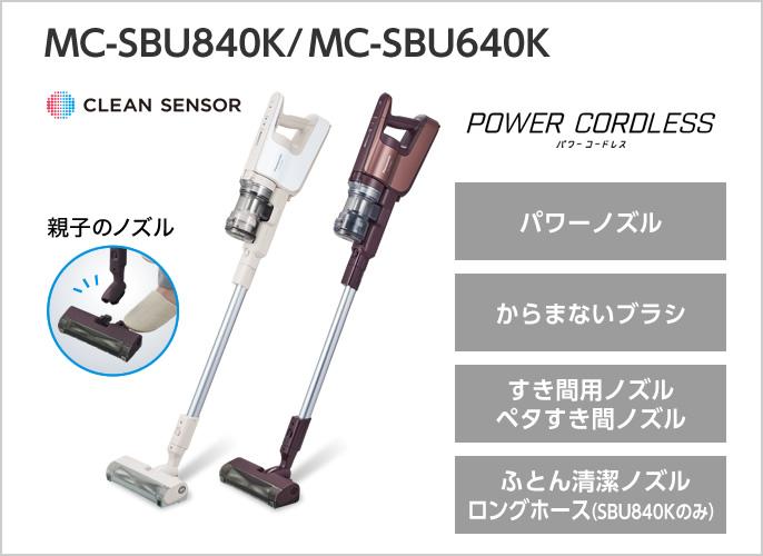 MC-SBU840K/MC-SBU640K