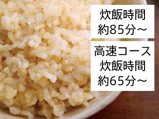 玄米の画像です。炊飯時間約85分~。高速コース炊飯時間約65分~。