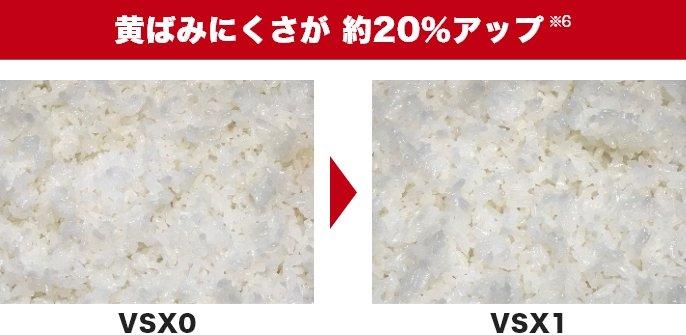 ごはんの黄ばみの比較画像です。VSX1シリーズでは、VSX0のシリーズに比べて黄ばみにくさが約20%アップ※6しています(12時間後)。