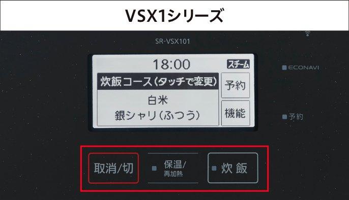 タッチパネル周辺の画像です。メインの操作はタッチパネル下の3つのボタンだけで行うことが可能です。