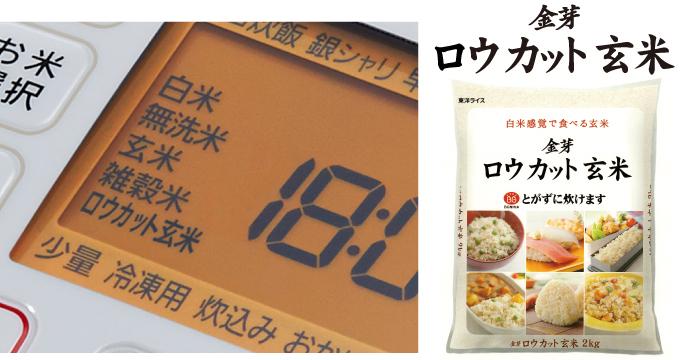 「金芽ロウカット玄米」専用コース