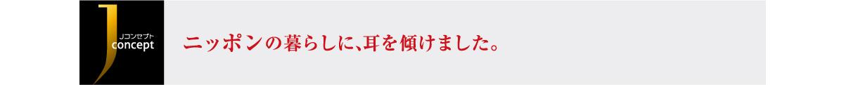 Jコンセプト ニッポンの暮らしに、耳を傾けました。
