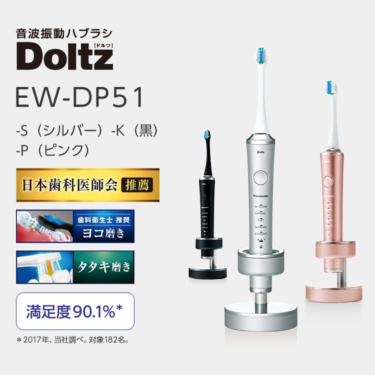 【Panasonic EWDP51】 パナソニック EW-DP51-P 音波振動ハブラシ 電動歯ブラシ ピンク 【送料無料】 ドルツ 電動ハブラシ|