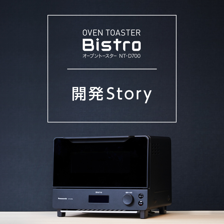 トースター ビストロ