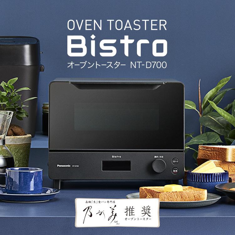 トースター ビストロ ひっくり返さずにトーストが焼けるスゴ技