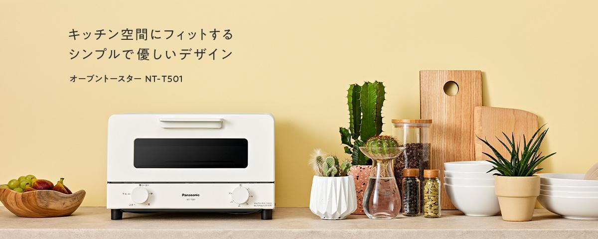 キッチン空間にフィットするシンプルで優しいデザイン オーブントースター NT-T501