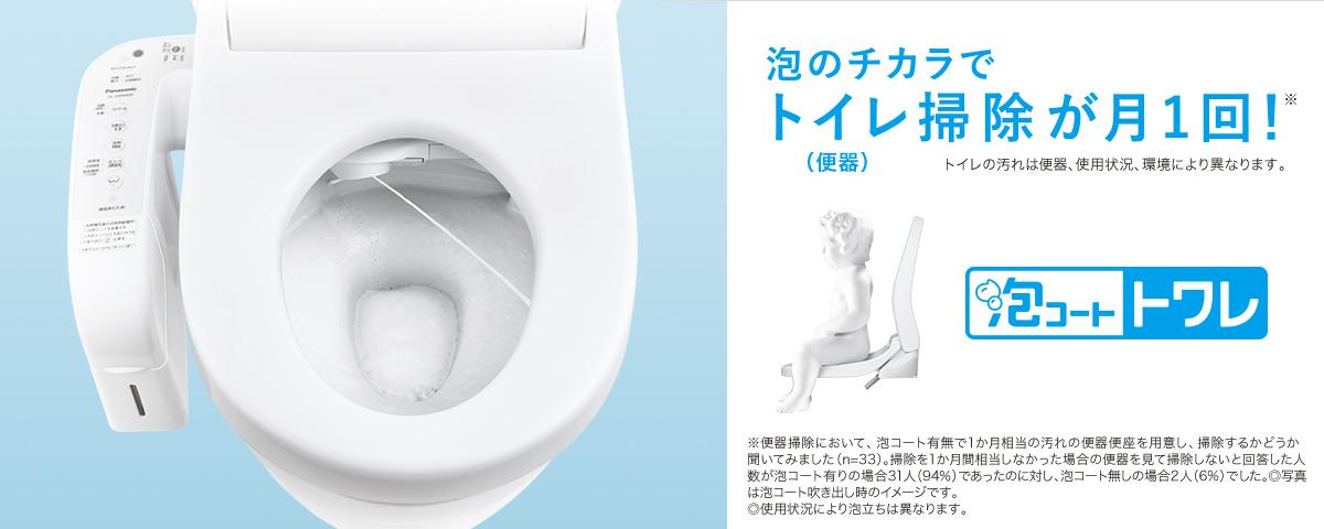 【泡コートトワレ】泡の力でトイレ掃除が月1回!(※)トイレの汚れは便器、使用状況、環境により異なります。※便器掃除において、泡コート有無で1か月相当の汚れの便器便座を用意し、掃除するかどうかを聞いてみました(n=33)。掃除を1か月間相当しなかった場合の便器を見て掃除しないと回答した人数が泡コート有りの場合31人(94%)であったのに対し、泡コート無しの場合2人(6%)でした。◎写真は泡コート吹き出し時のイメージです。〇使用状況により泡立ちは異なります。