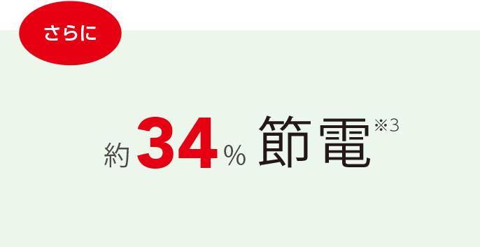 さらに約34%節電(※8)
