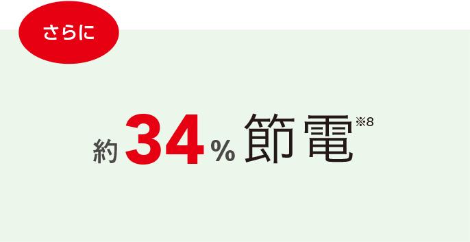 さらに約34%節電※8