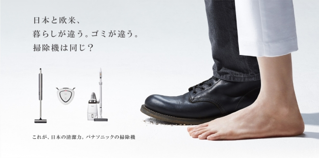 日本には、日本の掃除がある。掃除機がある。パナソニック「日本のお掃除 再発見プロジェクト」始動~第一弾として5月30日「ごみゼロの日」に国宝・彦根城を大掃除~