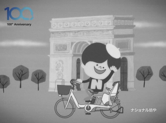 """""""ナショナル坊や""""が今年限り復活!パナソニック100周年を機に、懐かしの""""明るいナショナル""""CMの最新バージョンや、""""ナショナル坊や""""が最新家電に驚くオリジナルアニメ動画を公開!"""