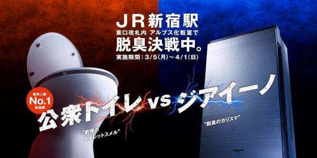 公衆トイレ VS ジアイーノ、乗車人数最多のJR新宿駅内化粧室で脱臭決戦。
