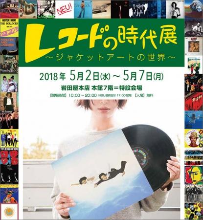 ゴールデンウィーク、福岡・天神にTechnicsサウンドトレーラーが登場!岩田屋本店で開催される「レコードの時代展」にも出展